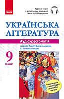 Аудіохрестоматія. Українська література. 9 клас