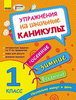 Каспарова Ю.В. Упражнения на школьные каникулы. 1 класс (Осенние,зимние,весенние)