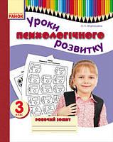 Марінушкіна О.Є Уроки психологічного розвитку. 3 клас. Робочий зошит
