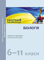 Фіцайло С.С.  Біологія. 6–11 класи : навчальні програми, методичні рекомендації щодо організації навчально-виховного процесу в 2017/2018 навчальному
