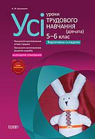 Шушкевич А.Д. Усі уроки трудового навчання (дівчата). 5‒6 клас. Нова програма. Варіативна складова