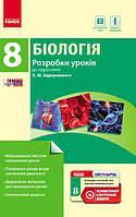 Уварова І.О. Біологія. 8 клас. Розробки уроків до підручника К. М. Задорожного
