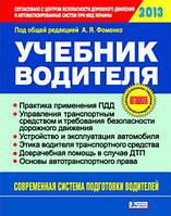 Фоменко А.Я. Учебник водителя