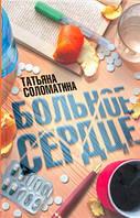АСТ Соломатина Больное сердце