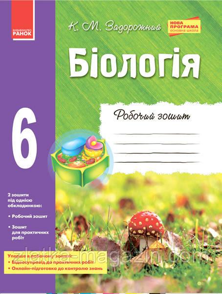 Задорожний К.М. Біологія. Робочий зошит. 6 клас