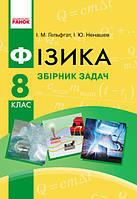 Гельфгат І.М., Ненашев І.Ю. Фізика. 8 клас. Збірник задач