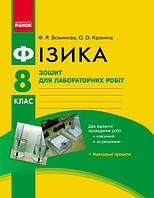Божинова Ф.Я., Кірюхіна О.О. Фізика. 8 клас. Зошит для лабораторних робіт