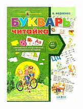 Буквар читайка Міні Для дошкільнят Федієнко Школа, фото 3