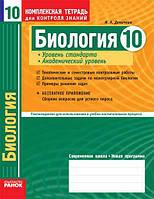 Демичева И.О. Биология. 10 класс (академический уровень). Комплексная тетрадь для контроля знаний