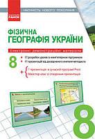 Вовк В.Ф.  Фізична географія України. 8 клас. Наочність нового покоління
