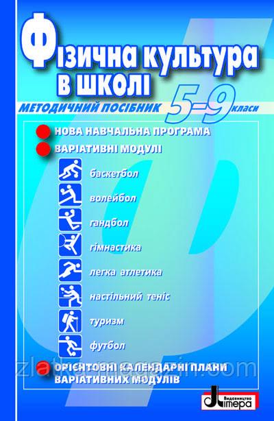 Радченко І.О., Орлова О.М. Фізична культура в школі. Методичний посібник. 5–9 класи