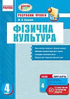 Васьков Ю.В. Фізична культура.4 клас. Конспекти уроків