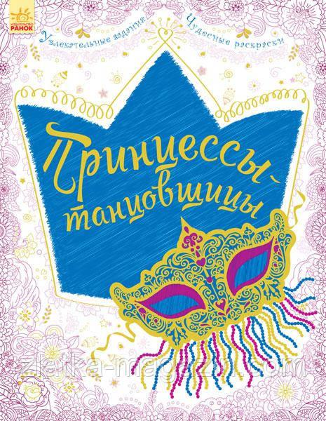 """ИГ """"Каскад"""" Большая книга для творчества. Принцессы-танцовщицы"""