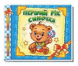 Альбом дет Ранок Перший рік синочка, фото 3