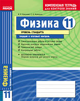 Божинова Ф.Я., Кирихюна Е.А. Физика. 11 класс. Уровень стандарта. Комплексная  тетрадь для контроля знаний