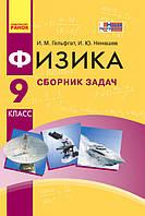 Гельфгат И.М. , Ненашев И.Ю. Физика. 9 класс: сборник задач
