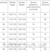 """Женская легкая ветровка """"Летучая мышка"""" 56-68р белая, фото 3"""
