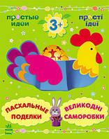 Каспарова Ю.В. Великодні саморобки