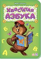 Сонечко І.В. Хвостатая азбука