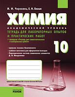 Черевань И.И., Билык Е.Н. Химия. 10 класс. Тетрадь для лабораторных исследований и практических работ (академический уровень)