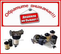 РЕКОМЕНДУЕМ - ЛУЧШИЙ вариант фильтра для ДизТоплива,бензина ( прозрачная колба Clear Captor 5,30,125мкм),PIUSI