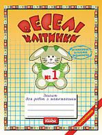 """Черкасова А.А., Панова Н.В. Веселі клітинки""""  Зошит для робіт з математики (комплект із 2-х зошитів)"""