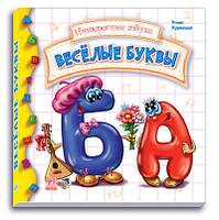 Курмашев Р.Ф. Веселые буквы