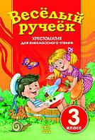 Володарская М.А. Веселый ручеек. Внекласное чтение + дневник читателя, 3 клас