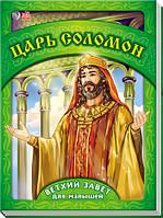 Новицкий Е.В. Ветхий Завет для детей. Царь Соломон