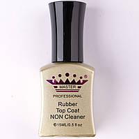 Rubber top non cleaner 15 мл master professional(верхнее покрытие без липкого слоя)