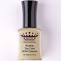 Rubber top non cleaner 15 мл master professional(верхнее покрытие без липкого слоя)