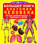 Большая книга Анатомия человека
