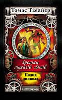 Т.Тімайєр Хроніки шукача світів: Подих диявола. Книга 4