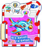 """Курмашев Р.Ф. Все вище та вище…. Серія """"Книжка-пазл """"Машинки"""""""
