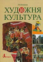 Климова Л.В. Художня культура. 10 клас. Підручник