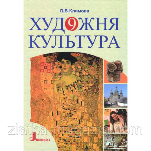 Климова Л.В. Художня культура. 9 клас. Підручник
