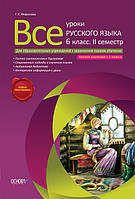 Фефилова Г.Е. Все уроки русского языка. 6 класс. II семестр для ОУЗ с украинским языком