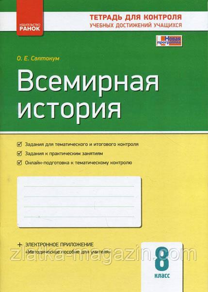Всемирная История 8 кл. Контроль учебных достижений
