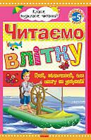 Юлия Борисова Читаємо влітку: переходимо до 5 класу. Хрестоматія