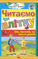Юлия Борисова  Читаємо влітку: Переходимо до 6 класу. Хрестоматія