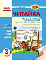Царевская Н.И. Читайка. 3 класс. Рабочая тетрадь по литературному чтению