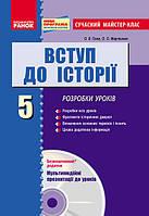Гісем О.В., Мартинюк О.О. Вступ до історії. 5 клас: розробки уроків + CD-диск
