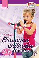 Яскулко М.К. Вчимося співати.  3-4 класи