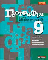 Надтока О.Ф., Надтока В.О. Географія. 9 клас. Зошит для практичних робіт, фото 1