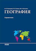 Гилецкий И.Р., Сливка М.Н. География. Комплексный справочник