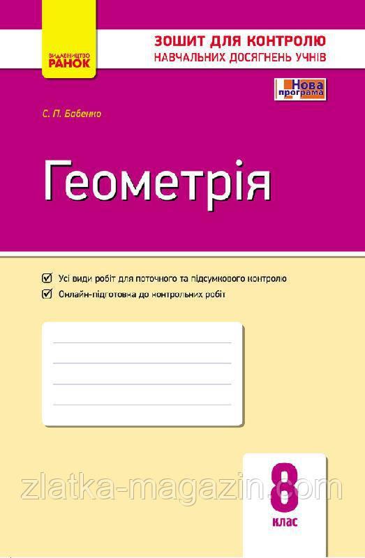 Бабенко С.П. Геометрія. 8 клас. Зошит для контролю навчальних досягнень