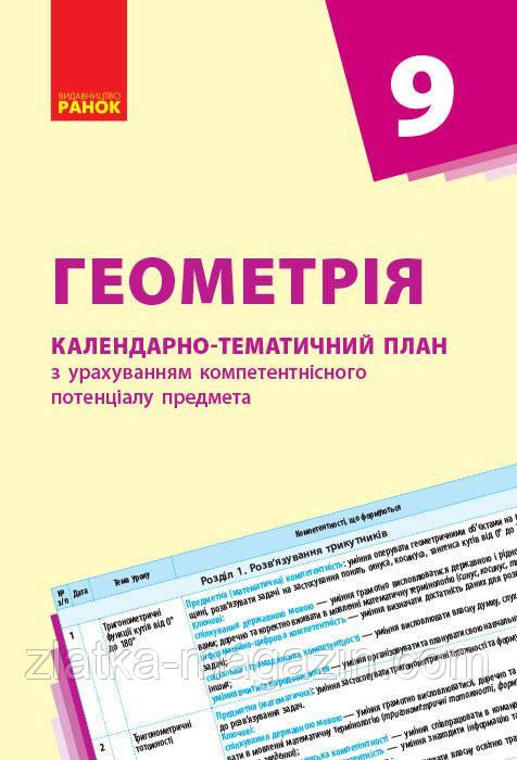 Гончаренко С. В. Геометрія. 9 клас: календарно-тематичний план з урахуванням компетентнісного потенціалу предмета