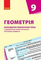 Гончаренко С. В. Геометрія. 9 клас: календарно-тематичний план з урахуванням компетентнісного потенціалу предмета, фото 1