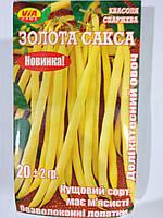 Семена Фасоль спаржевая Золотая Сакса