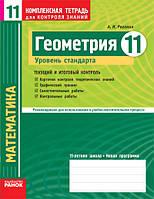 Роганін О.М. Геометрия. 11 класс. Уровень стандарта. Комплексная тетрадь для контроля знаний